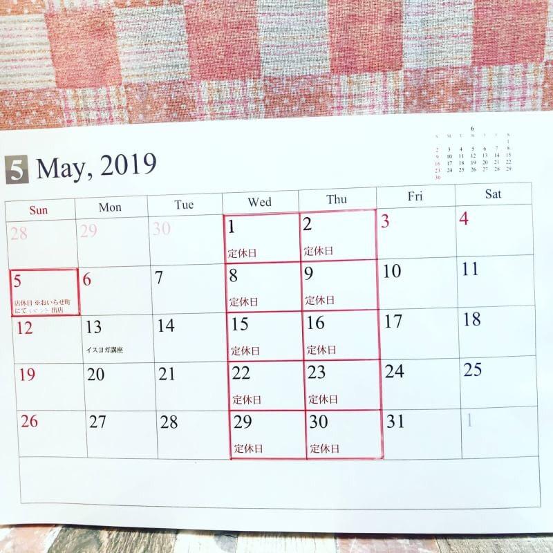 5月の営業のお知らせ