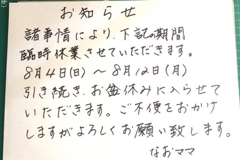 8/4(日)から8/12(月)まで臨時休業のお知らせ