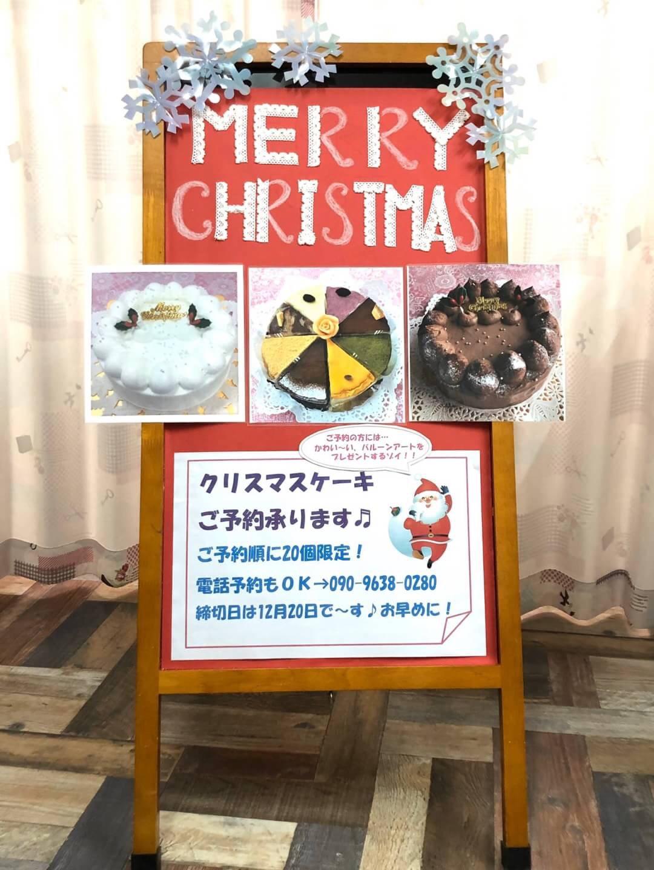 クリスマスケーキのご注文承ります♪