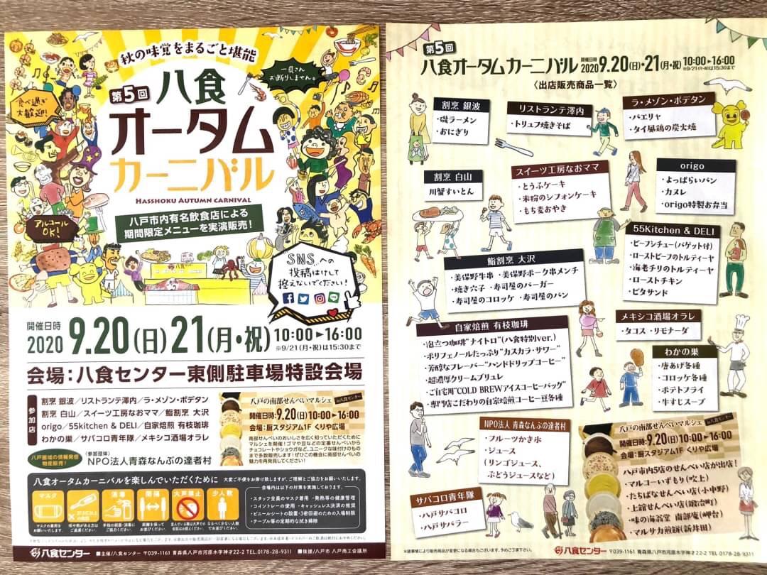 八食センター【オータムカーニバル】